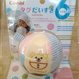 ☆新品未使用☆Combi ボールのおもちゃ