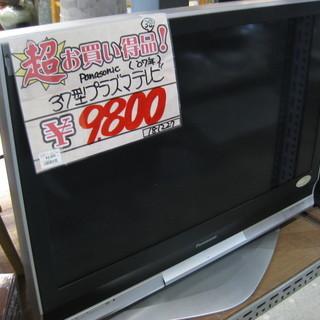Panasonic 37型プラズマテレビ TH-37PX70 07年製