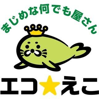不用品回収エコ☆えこ茨城です。実績10年☆配車25台☆口コミ評価多...