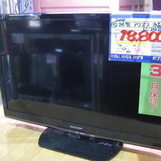 SHARP 24型テレビ LC-24K20 14年製
