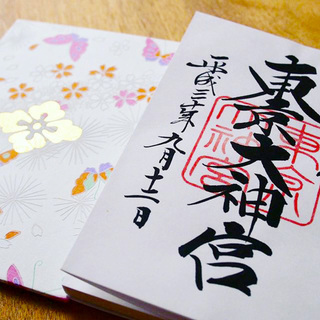 1月19日(土) 東京大神宮縁結びパワースポット御朱印巡り散策コン...