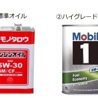 千葉 出張オイル交換 軽¥3000〜