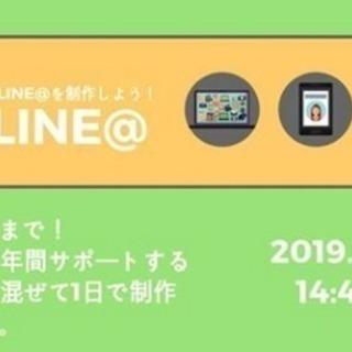 1/29 初心者向け!1Day完全フルサポートLINE@制作講座