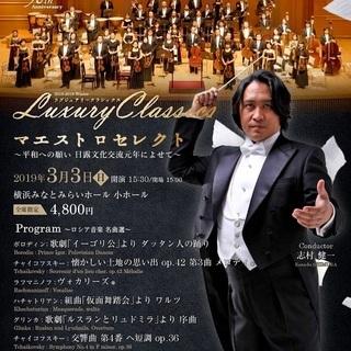 東京室内管弦楽団 Luxury Classics マエストロセレク...