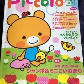 お得!保育雑誌ピコロ♡の画像