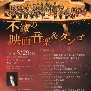 東京室内管弦楽団創立90周年コンサート 不滅の映画&タンゴ