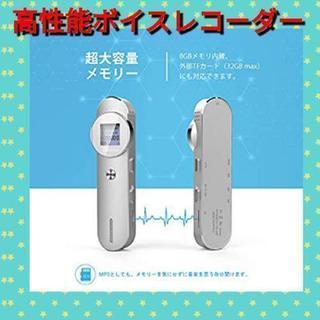 ボイスレコーダー icレコーダー 高音質 8GB内蔵 sdカード拡張