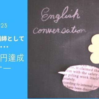 2/23 独立英会話講師として好きな英語で月収30万円達成セミナー