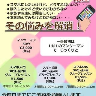 スマートフォン講座 初心者・シニア向け★相模原市