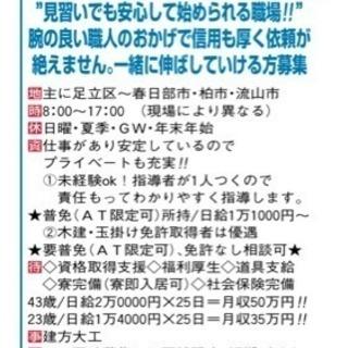 建て方大工募集 経験者20000円