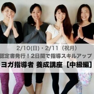 2/10(日)・2/11(祝月)認定書発行!2日間でスキルアップ...