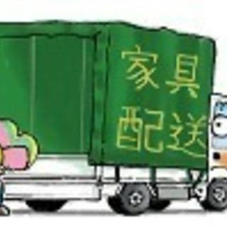 大型家具運送・家電輸送が安い1個6600円~
