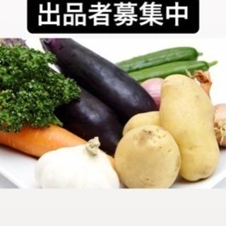 町内会等での野菜直売会出品者募集中です!