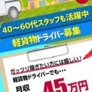【高収入】軽貨物ドライバー大募集❗【軽運送は今がチャンス】