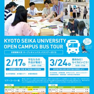 2/17(日)姫路・三ノ宮より送迎バス運行!京都精華大学オープンキ...