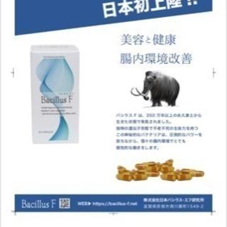 お試しキャンペーン‼︎    細胞の老化を防ぐ Bacillus...
