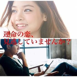 【福島】運命の恋、見逃していませんか?【DNAマッチング】~無料個...