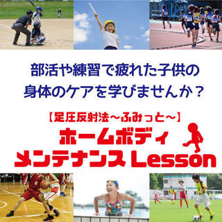 【1/25(金)開催】部活や練習で疲れた子供の身体のケアを学びませんか?
