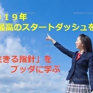 1/26(土)2019年・最高のスタートダッシュを!★「生きる指針...