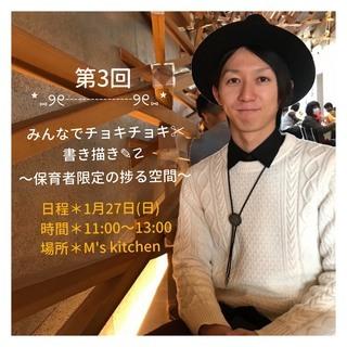 【定員7名!保育者限定無料イベント!1/27(日)11:0…