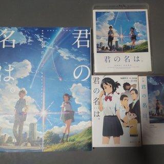 <受付終了>【新海誠】「君の名は。」(Blu-ray&小説&ビジ...