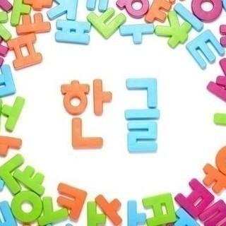 韓国語個人レッスン!(二人以上も一緒に授業可能)!現在学生10名!!