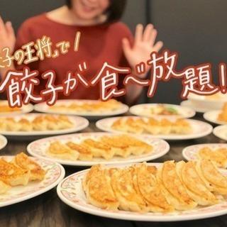 1月25日金曜 第2回食べ放題企画🎉 「で王将の餃子を合計100個...