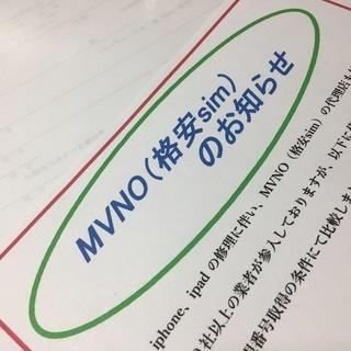 MVNO(格安sim)契約代行のお知らせです!iphone レスキ...