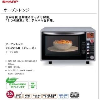 SHARP オーブンレンジ