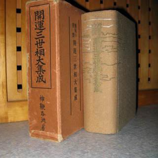 神鞭呑洲著 開運三世相大集成の本を売ります 1180頁