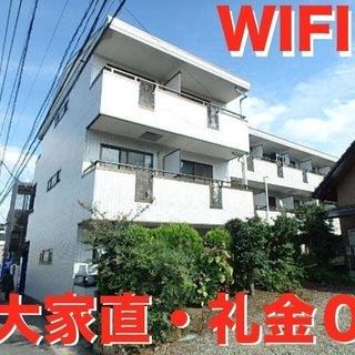 【大家直】👌敷礼0👌東川口 初期費用低減プランあり、無料WIFI、...