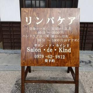 リンパドレナージュ リンパケア リンパ屋  − 福岡県