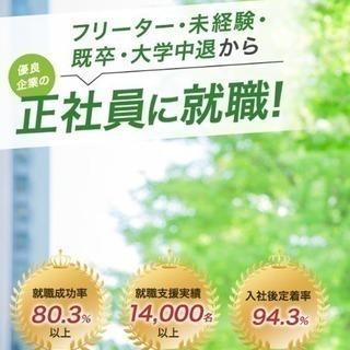 ≪完全無料≫【20代・フリーター・中退・早期退職・正社員初挑戦の...
