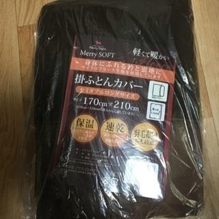 未使用 羽毛布団に掛布団カバー【2組】セミダブルロング170cm×...