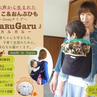 《入場無料》enChante baby抱っこひも専門店による説明会
