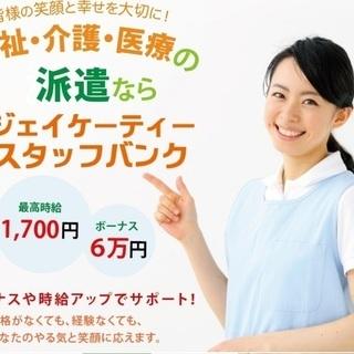 【派遣】働くママや主婦の方大歓迎!時短もOK!介護補助・事務スタッ...