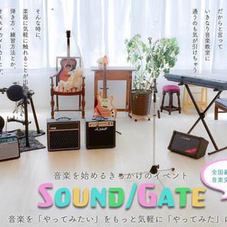 2/17(日) 楽器を始めたい人が集まる交流会×音楽教室 SOUN...