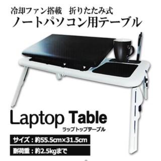 ラップトップテーブル【新品未開封】 パソコンテーブル ミニテーブ...