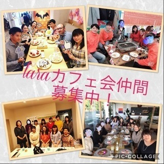 1月20日(日)14時〜@天神☆まったりlaraカフェ会☆