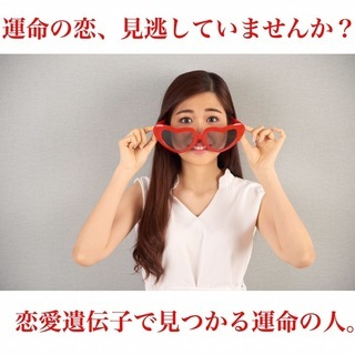 【京都】運命の恋、見逃していませんか?【DNAマッチング】~無料...