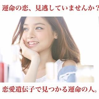 【広島】運命の恋、見逃していませんか?【DNAマッチング】~無料個...