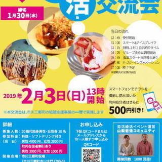 市川三郷町主催!20代限定!友活交流会~たこ焼き・お好み焼き・ク...