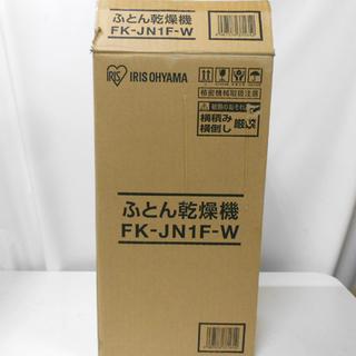 アイリスオーヤマ ふとん乾燥機 カラリエ FK-JN1F-W 20...