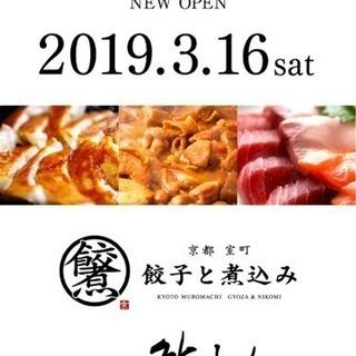【四条烏丸】経済センタービル1F内 オープニングスタッフ大募集!!!