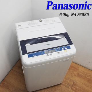 今なら送料無料!Panasonic 中容量6.0kg 洗濯機 LS32
