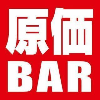 【ホールスタッフ、バースタッフ、キッチンスタッフ募集 】五反田駅...
