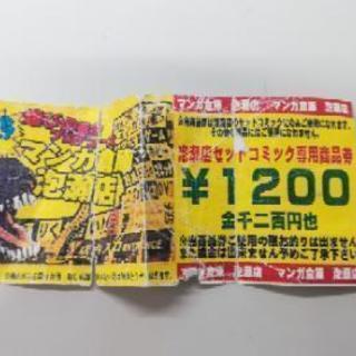マンガ倉庫泡瀬店 セットコミック専用商品券