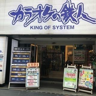 1月19日下北沢カラオケ会参加しませんか?