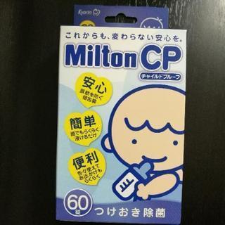 【送料無料】ミルトン60錠