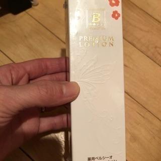 美白 保湿化粧水 薬用ベルシーオ